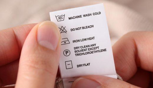 【 コラム④ 服はどうやって洗うの?(ケアラベル編) 】