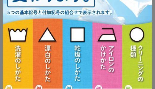 【 コラム⑤ 洗濯絵表示はH28年12月に変更になりました(ケアラベル編) 】