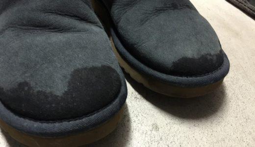 アグ(UGG)ムートンブーツの雨染み除去クリーニング