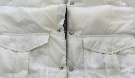 ホワイト(白)ダウンベストのクリーニング&黄ばみ落とし