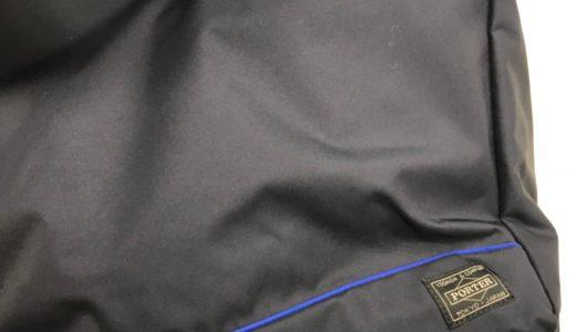 ポーター(PORTER)バッグ、溝に落ちた汚れやシミなどをクリーニング・染み抜きにて改善