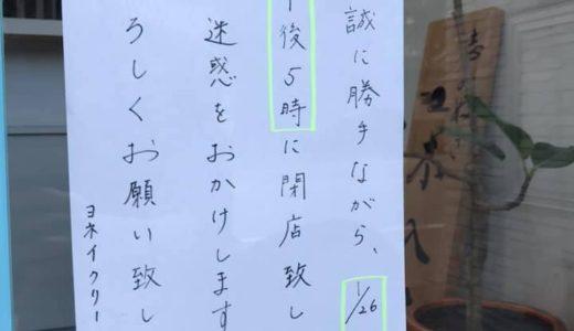 1/26(土)営業時間の臨時変更のお知らせ