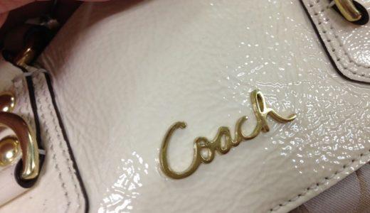コーチ(COACH)ハンドバッグの汚れ除去クリーニング