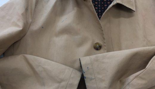 綿コートについたインク・ペイントなどのシミの染み抜きクリーニング
