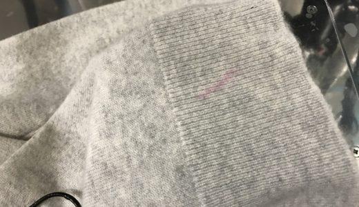 ニット袖に付着している不明シミ(赤いシミ)の染み抜き