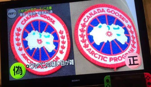 カナダグース (CANADA GOOSE) の本物・偽物の見分け方