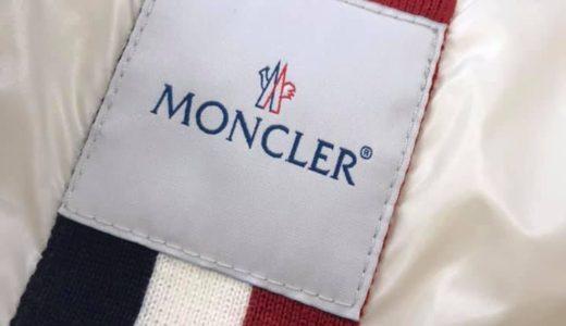 モンクレール(MONCLER)ダウンジャケットのクリーニングと染み抜き