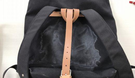 リュック(バックパック)の汗汚れ&シミの除去クリーニング