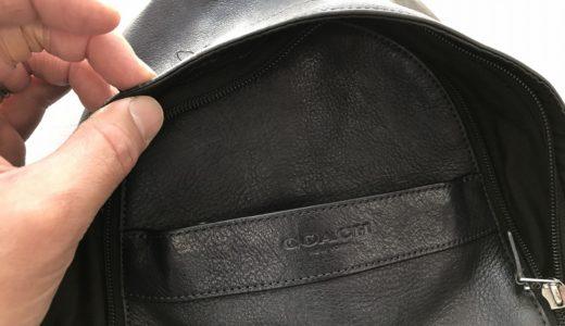 COACH(コーチ)レザーバックパックの糸切れ修理