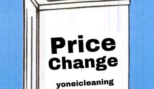 4月1日からクリーニング価格変更のお知らせ
