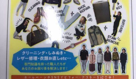 【重要なお知らせ】当店は、類似店名「米井クリーニング店」様との関係性は一切ございませんのでご注意ください
