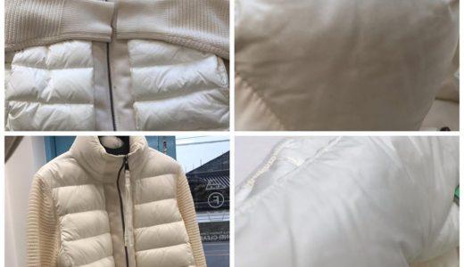 モンクレール(MONCLER) 袖素材ニットのダウンジャケットのクリーニング